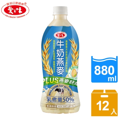 愛之味 牛奶燕麥(880mlx12入)