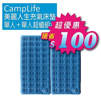 【CampLife】美麗人生充氣床墊S-2入套(200x198cm)