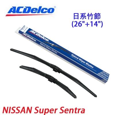 ACDelco日系竹節 NISSAN Super Sentra專用雨刷組合(26+14吋)