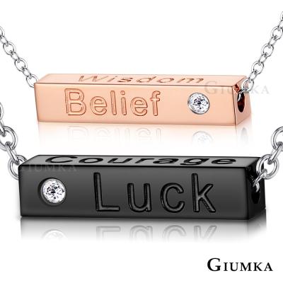 GIUMKA情侶對鍊Belief白鋼項鍊 一對價格