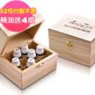 ANDZEN天然草本單方複方精油任選4瓶+台灣製精油木盒(可裝12瓶)