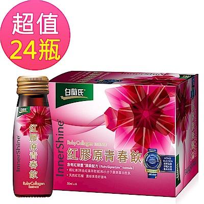 白蘭氏 紅膠原青春飲 24瓶超值組(50ml/瓶 x 6瓶 x 4盒)