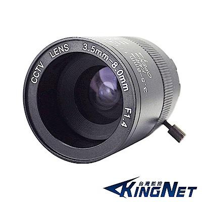 KINGNET CCTV鏡頭 CS Mount 3.5~8mm 手動光圈