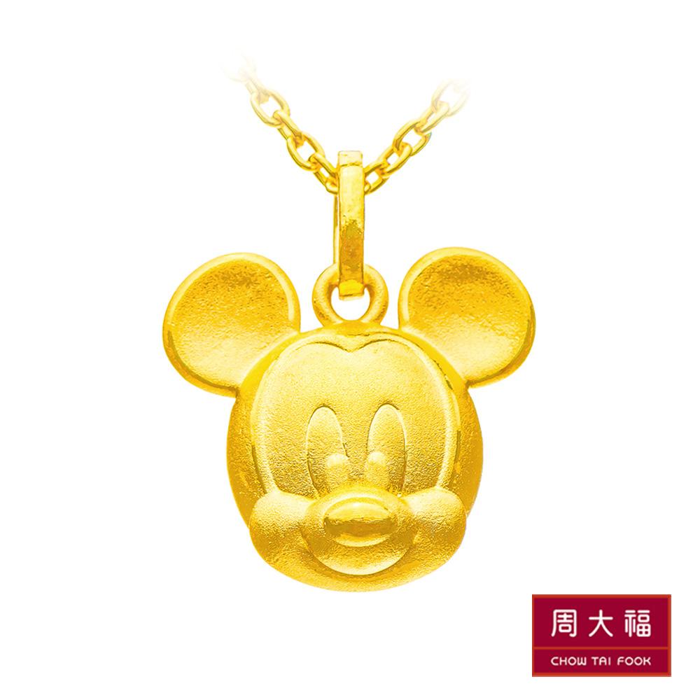 周大福 迪士尼經典系列 大頭米奇黃金吊墜(不含鍊)