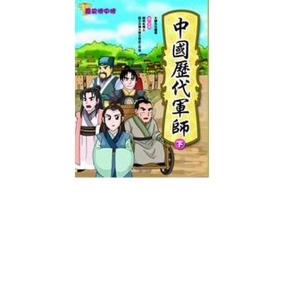 歷史榜中榜-中國歷代軍師-下