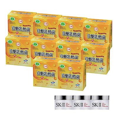 台糖 寡醣乳酸菌x10盒組(贈SK-II 全效活膚卸妝霜15gx3)