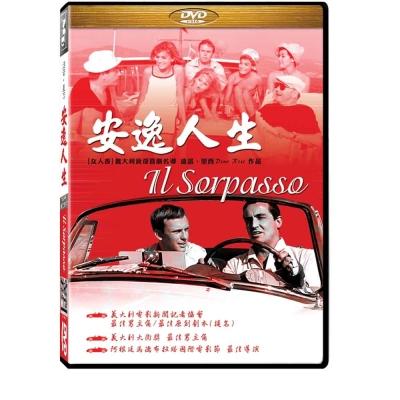 安逸人生-DVD