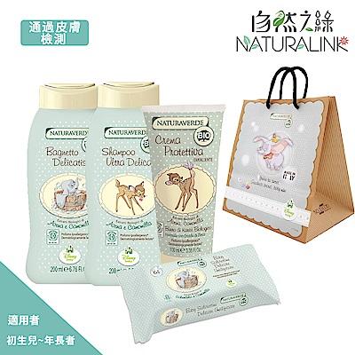 自然之綠-新生兒珍愛舒敏沐浴四件紙袋組合