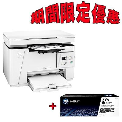 HP LaserJet Pro M26a多功能雷射事務機+1支CF279A碳粉