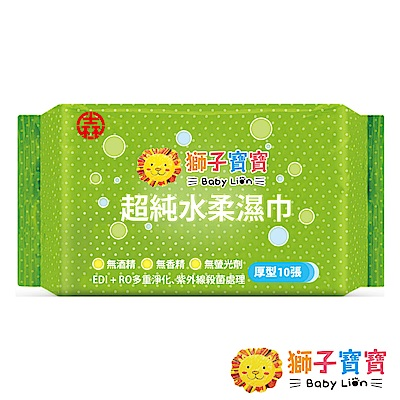 獅子寶寶 Baby Lion 超純水厚型濕紙巾10抽 (3包/串)