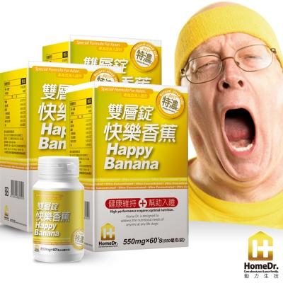 Home Dr.快樂香蕉雙層錠3入(60錠/盒)