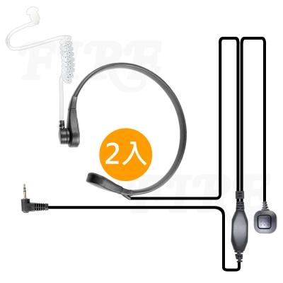 無線電對講機專用 三合一喉振式 指環控制 PTT 專業空氣導管耳機麥克風 (M1型 2入)
