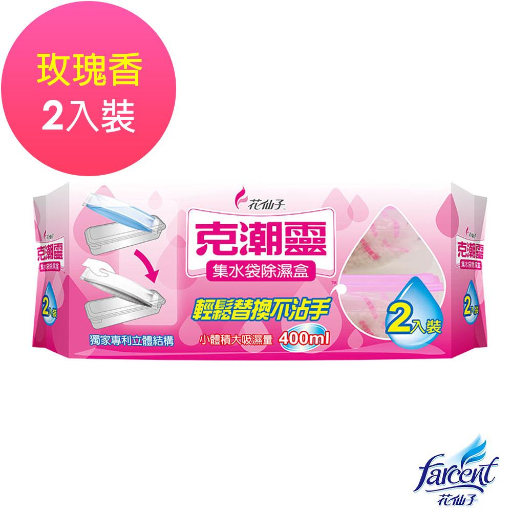 克潮靈集水袋除濕盒-玫瑰香(400mlx2入)