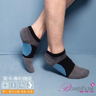 BeautyFocus 萊卡專利機能運動襪(深灰)