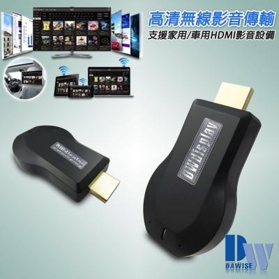 DWdisplay超清專業款 無線影音鏡像投影器(加送2大好禮)