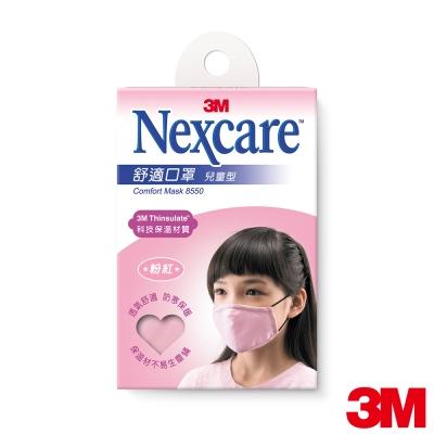3M 舒適口罩-兒童型-粉紅色