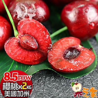 果之家 美國加州空運XXL級紅寶石櫻桃禮盒(2kg/8.5ROW)