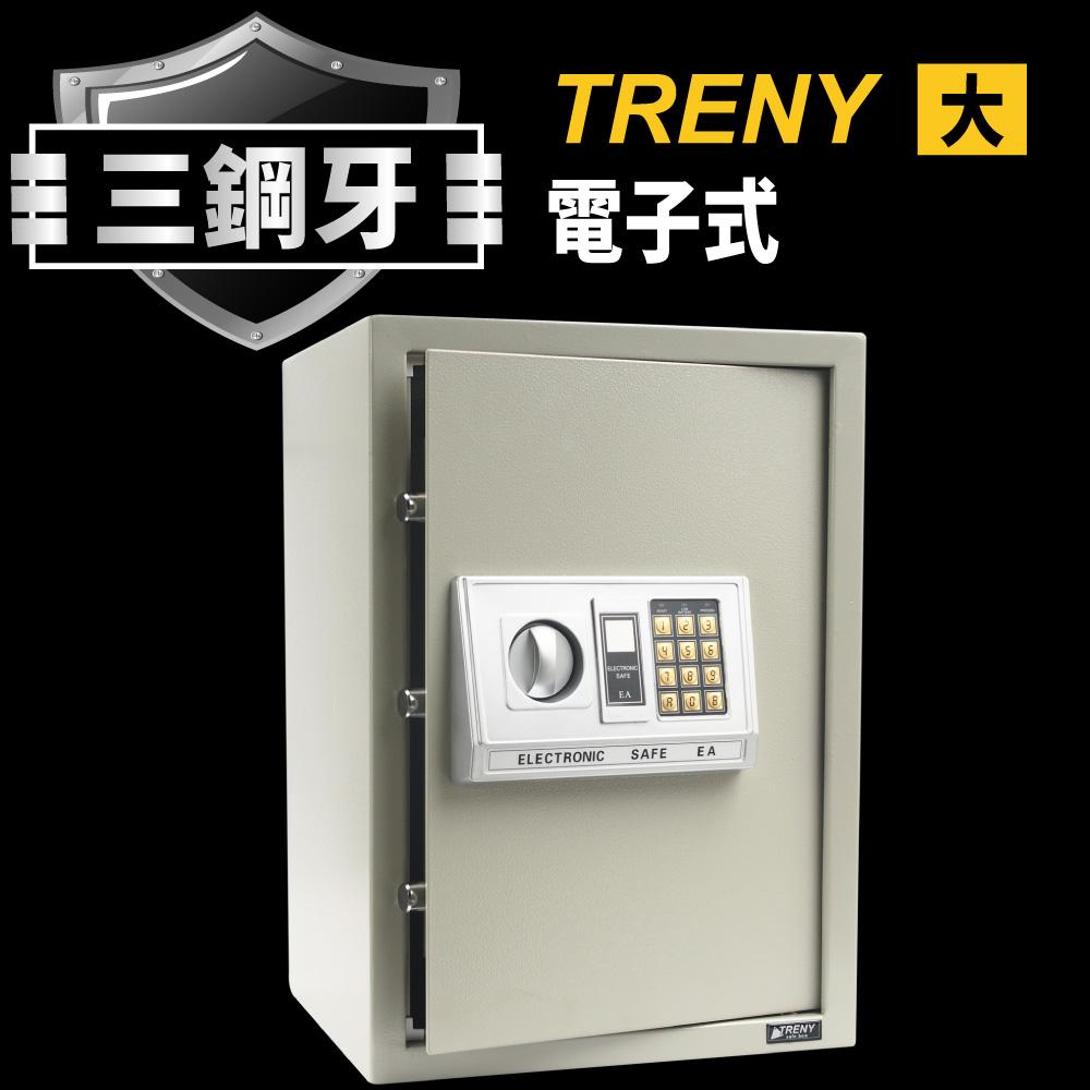 TRENY 三鋼牙 電子式保險箱 大 4271