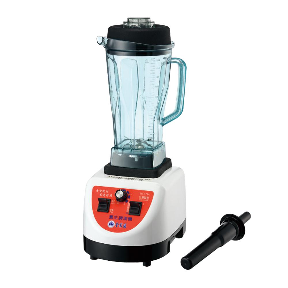 全家福微調型生機養生調理機 MX-879A