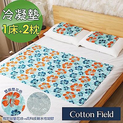 棉花田 沁涼夏威夷 酷涼冷凝床墊組(1床+2枕)
