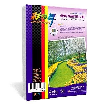 彩之舞HY-A53 4x6 inch 雷射 亮面相片紙 350張
