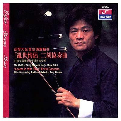 黃安源專輯(8)「亂世情侶」二胡協奏曲 1CD