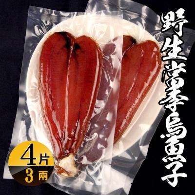 海鮮王 正港野生當季烏魚子4片組(3兩/片/盒)
