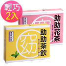 【亞山娜生技】助助茶飲+助助花茶_輕巧盒2入