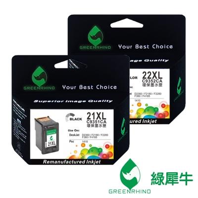 綠犀牛-for-HP-1黑1彩高容量-環保墨水匣