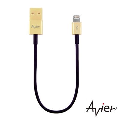 Avier Apple專用鋅合金Lightning充電傳輸線-20cm-璀燦金