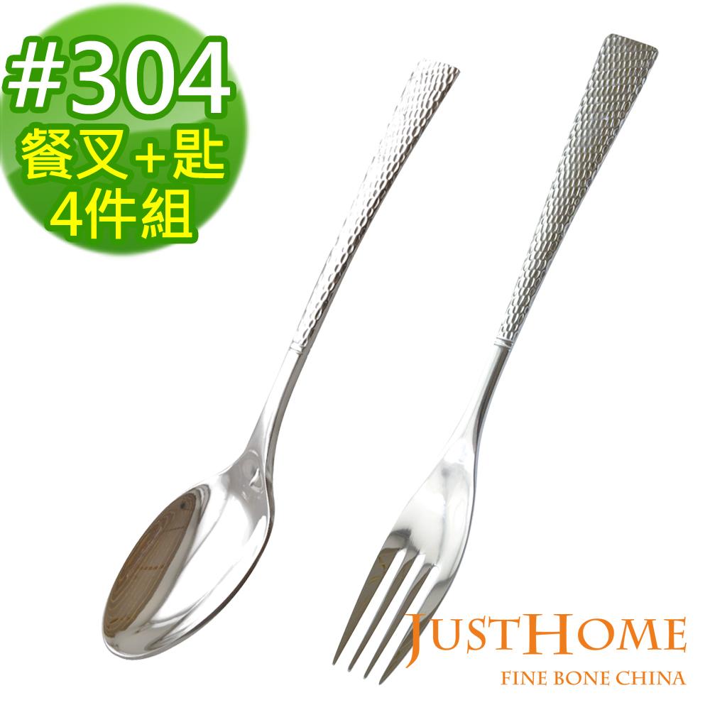 Just Home 穆德爾#304不鏽鋼歐風餐叉+餐匙(4入組)