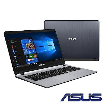 ASUS X507UB 15吋筆電( i5-7200U/MX110/1T/4G/星辰灰