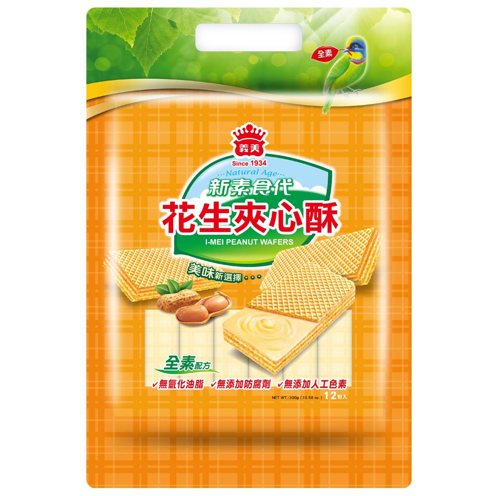 義美 新素食代花生夾心酥(300g)