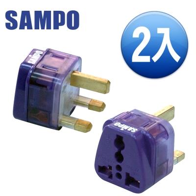 SAMPO 旅行萬用轉接頭-區域型-2入裝 EP-UF2B[快]