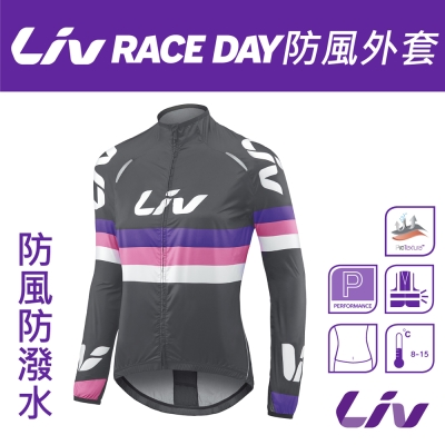 Liv RACE DAY 防風外套