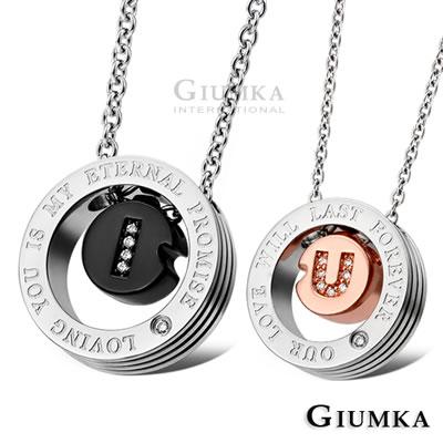 GIUMKA情侶對鍊我愛你刻字項鍊 一對價格