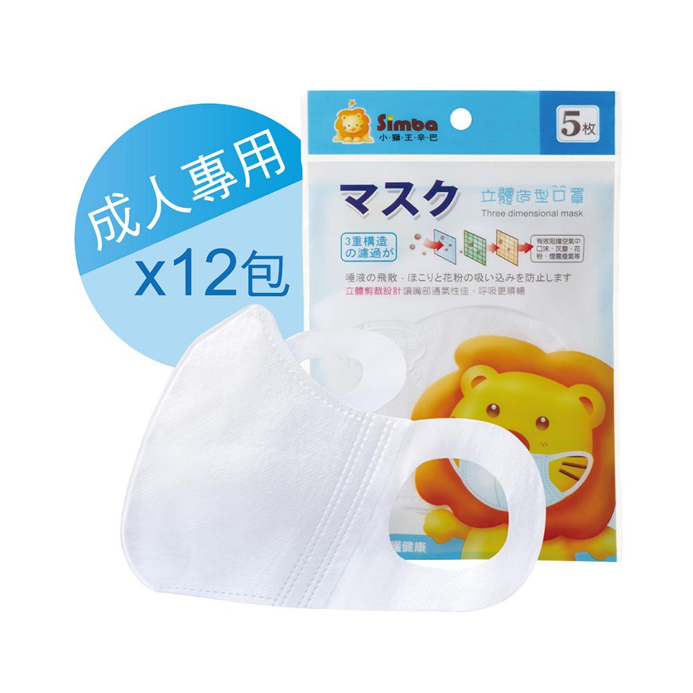 小獅王辛巴 立體造型口罩一盒(共60枚)