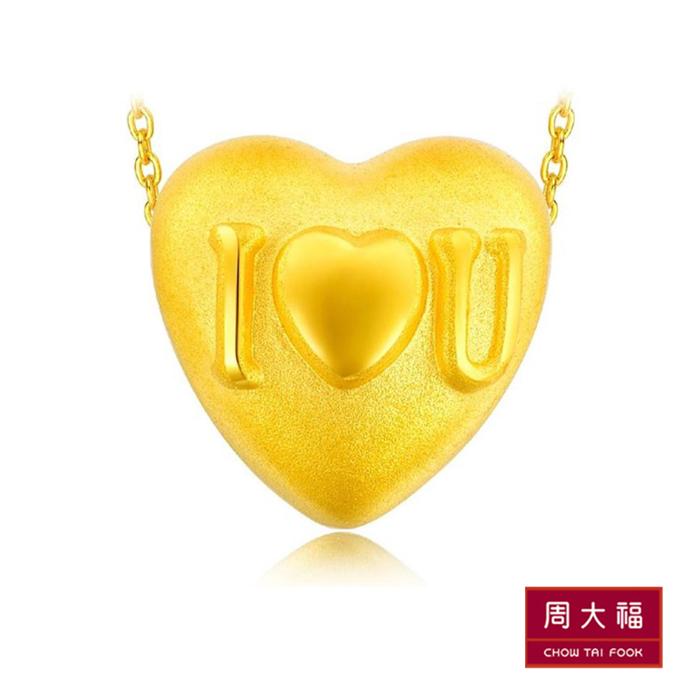 周大福 心型磨砂黃金吊墜(不含鍊)