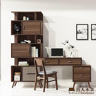 日本直人木業-ITALY淺胡桃可調整書桌櫃組(225x40x196cm)
