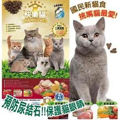 台灣製HappyCat《快樂貓》鮪魚雞肉高嗜口貓飼料 7kg 預防尿結石