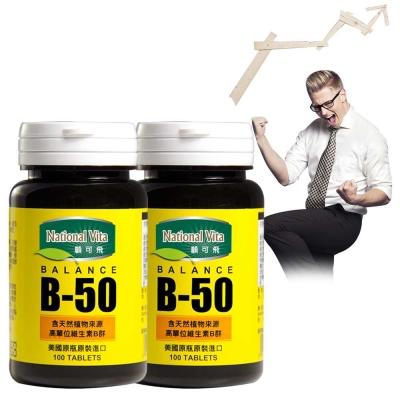 National Vita  顧可飛維生素B-50錠(2瓶組)