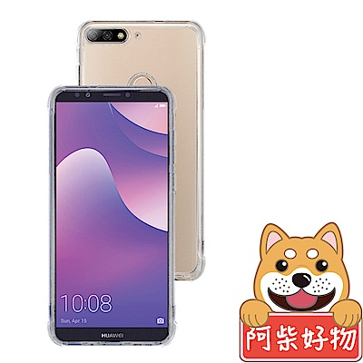 阿柴好物 HUAWEI Y7 Prime 2018 防摔氣墊保護殼
