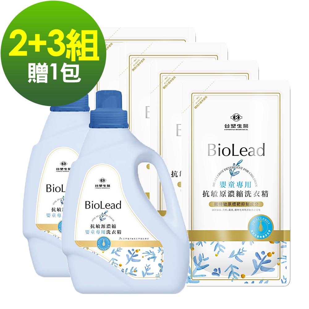 台塑生醫 BioLead抗敏原濃縮洗衣精 嬰幼兒衣物專用(2瓶+3包)贈1kg