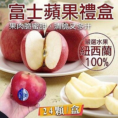 天天果園*紐西蘭富士蘋果(每顆130±10%) x24顆