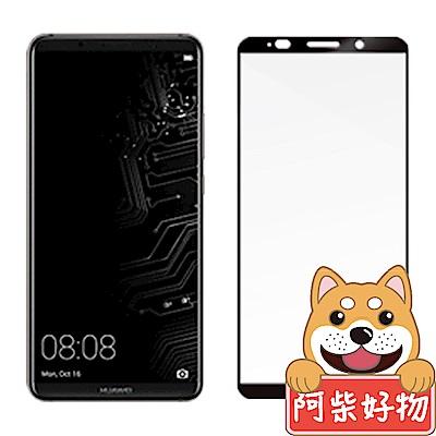阿柴好物 Huawei Mate 10 Pro 滿版鋼化玻璃保護貼