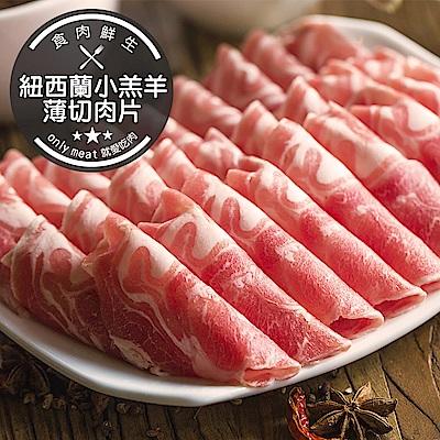 【食肉鮮生】紐西蘭小羔羊薄切肉片 3盒組(0.2公分/200g±5%/盒)