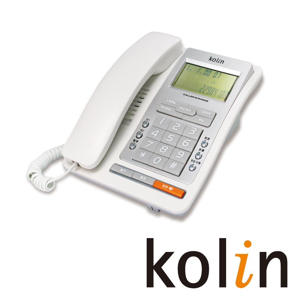KOLIN歌林 來電顯示有線話機 KTP-703L