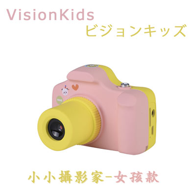 VisionKids小小攝影家-女孩款(JP015)
