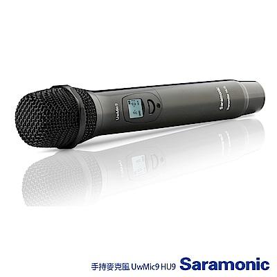 Saramonic 楓笛 手持麥克風 UwMic9 (HU9)