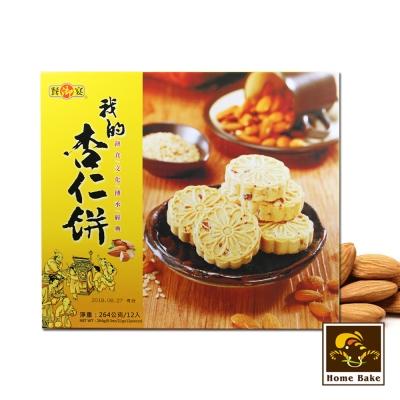 烘焙客 我的杏仁餅(12入/盒)
